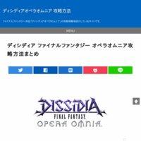 ディシディアオペラオムニア 攻略方法
