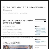ディシディア ファイナルファンタジー オペラオムニア完全攻略サイト♪